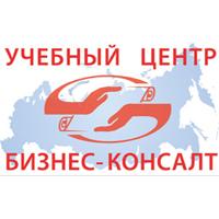 УЧЕБНЫЙ ЦЕНТР Автономной некоммерческой организации дополнительного образования «Бизнес-Консалт»