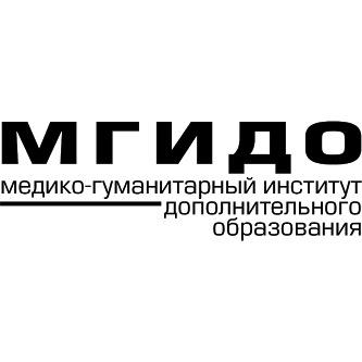 МГИДО