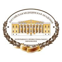 Российская Медицинская Академия Непрерывного Профессионального Образования (РМАНПО)